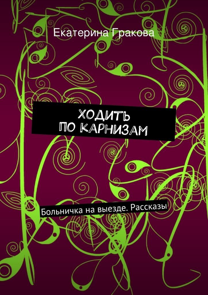 халаты Екатерина Гракова Ходить покарнизам