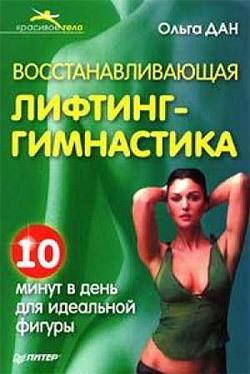 Ольга Дан Восстанавливающая лифтинг-гимнастика