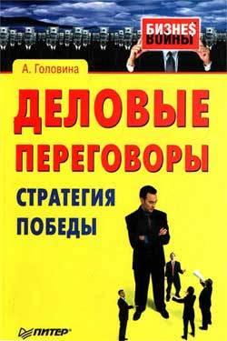 Анна Сергеевна Головина Деловые переговоры. Стратегия победы