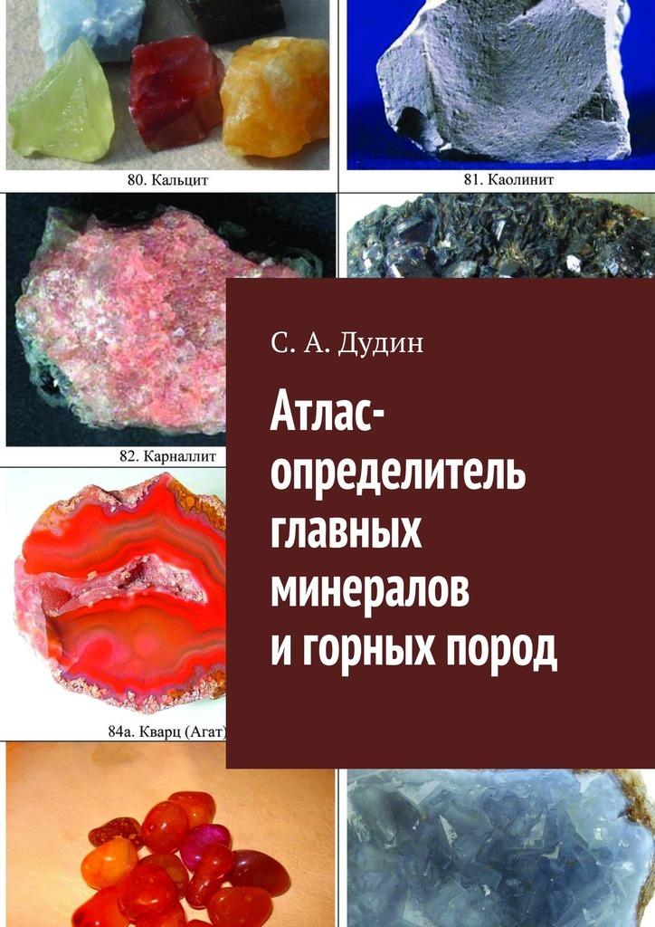 С. А. Дудин Атлас-определитель главных минералов игорных пород атлас грибов определитель видов