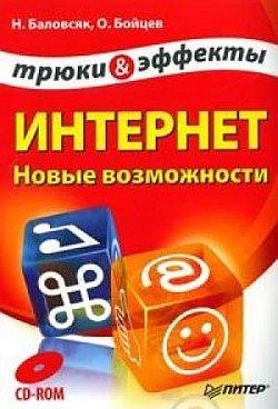 Надежда Баловсяк, Олег Бойцев «Интернет. Новые возможности. Трюки и эффекты»