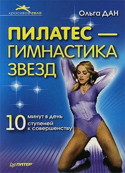 цена Ольга Дан Пилатес – гимнастика звезд