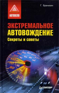 Георгий Бранихин Экстремальное автовождение.Секреты и советы