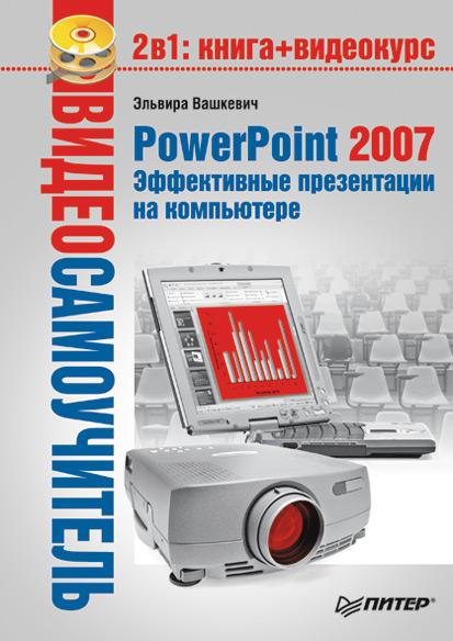 Эльвира Вашкевич «PowerPoint 2007. Эффективные презентации на компьютере»