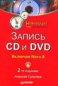 Алексей Гультяев Запись CD и DVD музыка cd dvd cctv cd dsd
