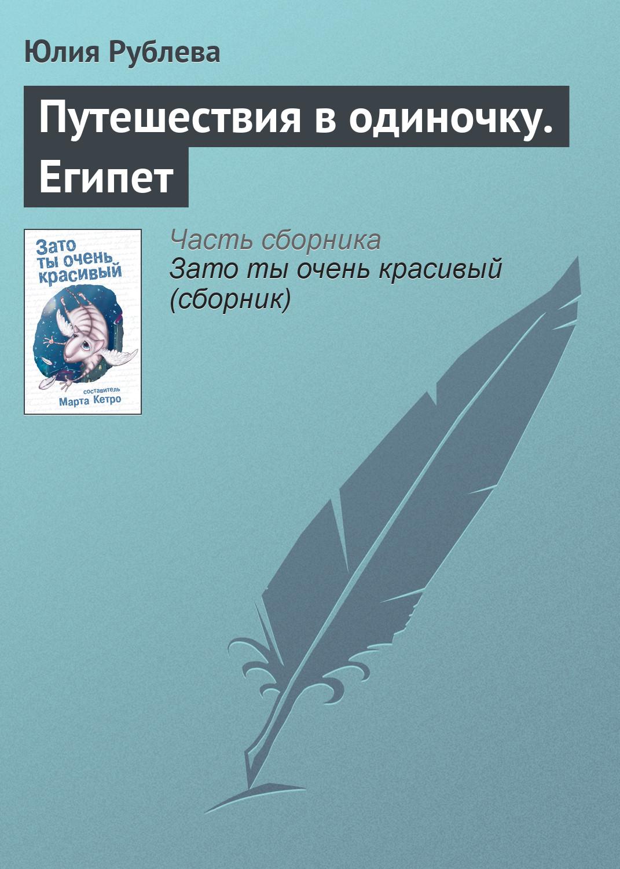 Юлия Рублева Путешествия в одиночку. Египет обширный guangbo gbp0534 48k120 страница путешествия дневник путешествия кожа белый