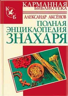 Александр Аксенов Полная энциклопедия знахаря аксенов а большая книга знахаря рецепты проверенные поколениями isbn 9785170846979