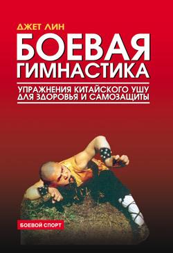 Джет Лин Боевая гимнастика. Упражнения китайского ушу для здоровья и самозащиты тарифный план