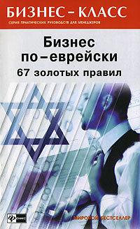 Михаил Абрамович Бизнес по-еврейски. 67 золотых правил михаил абрамович бизнес по еврейски 67 золотых правил