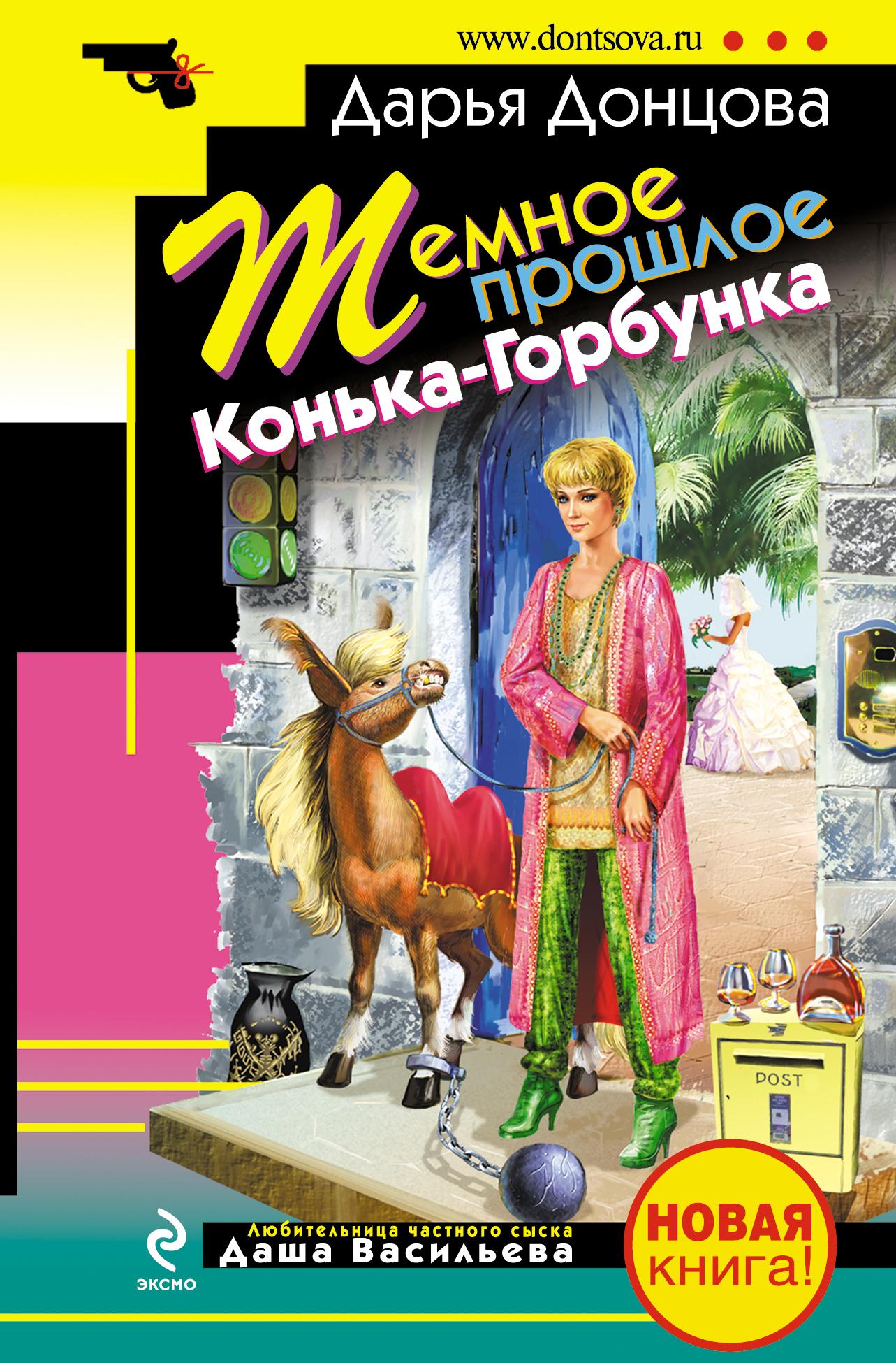 Темное прошлое Конька-Горбунка (сборник) ( Дарья Донцова  )