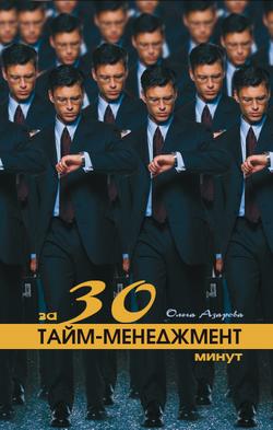 Ольга Азарова Тайм-менеджмент за 30 минут ольга азарова искусство презентации за 30 минут