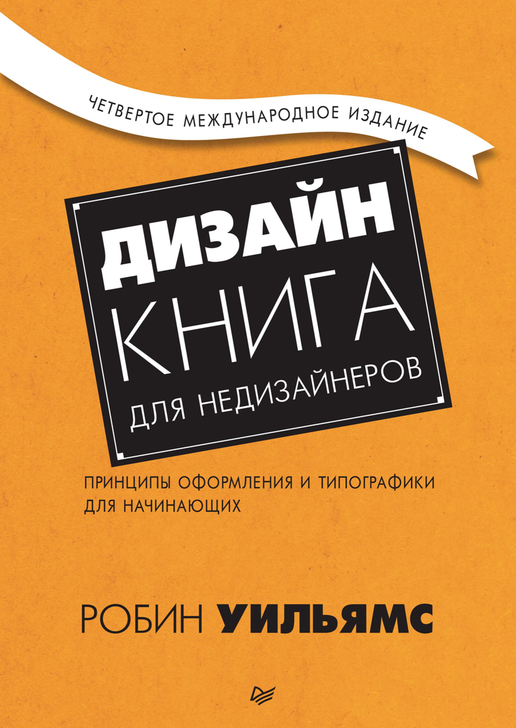 Робин Уильямс Дизайн. Книга для недизайнеров. Принципы оформления и типографики для начинающих цены онлайн