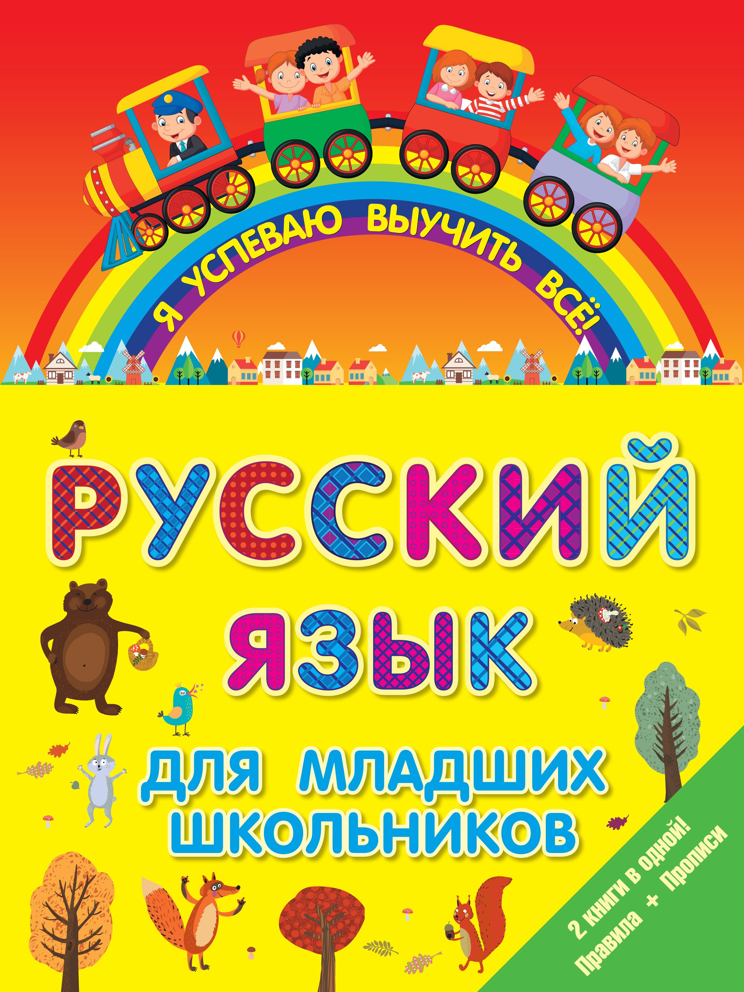 Отсутствует Русский язык для младших школьников. 2 книги в 1! Правила + Прописи феникс прописи для школьников