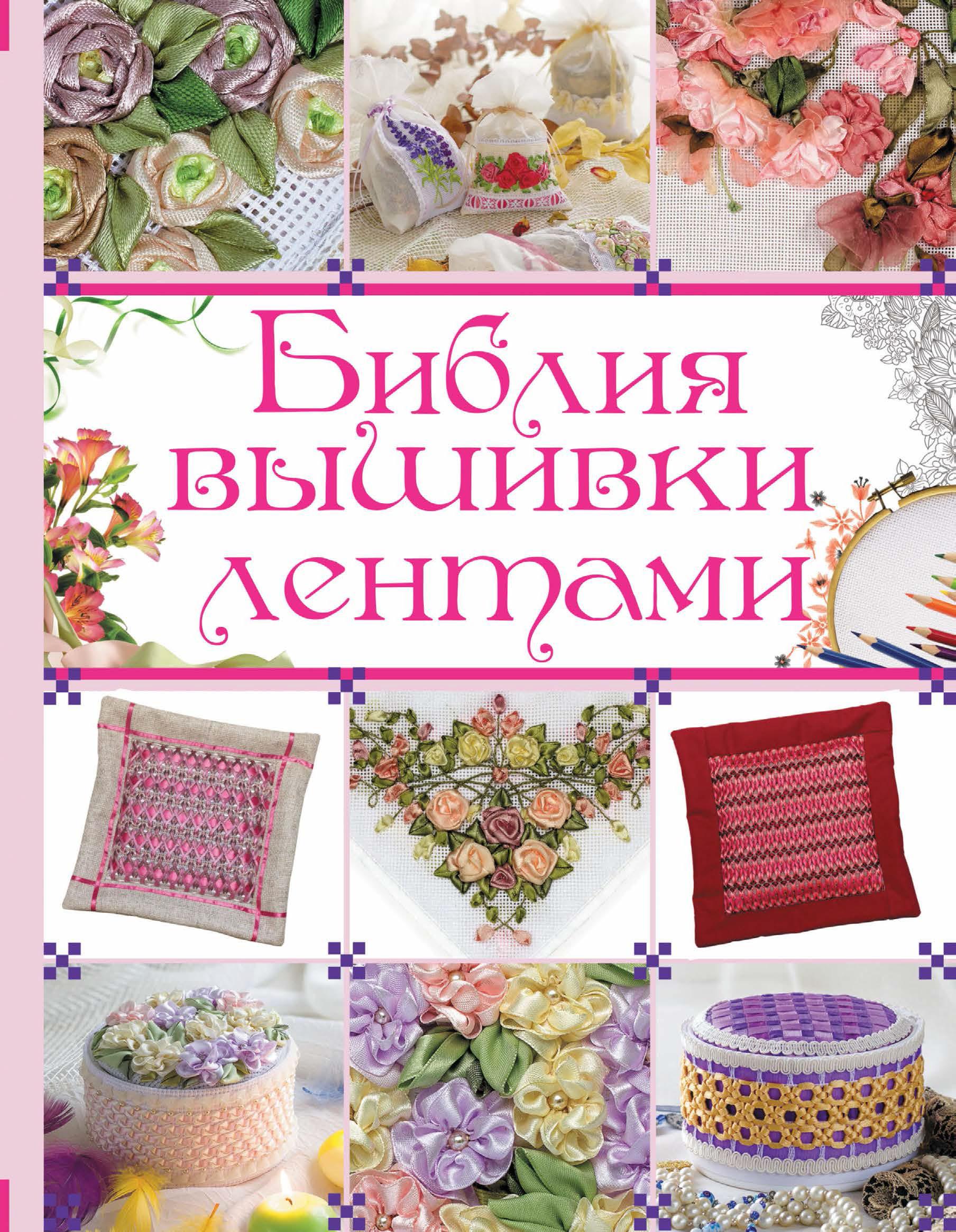 Анастасия Медведева Библия вышивки лентами леонов в решение проблем с компьютером своими руками самый простой и наглядный справочник