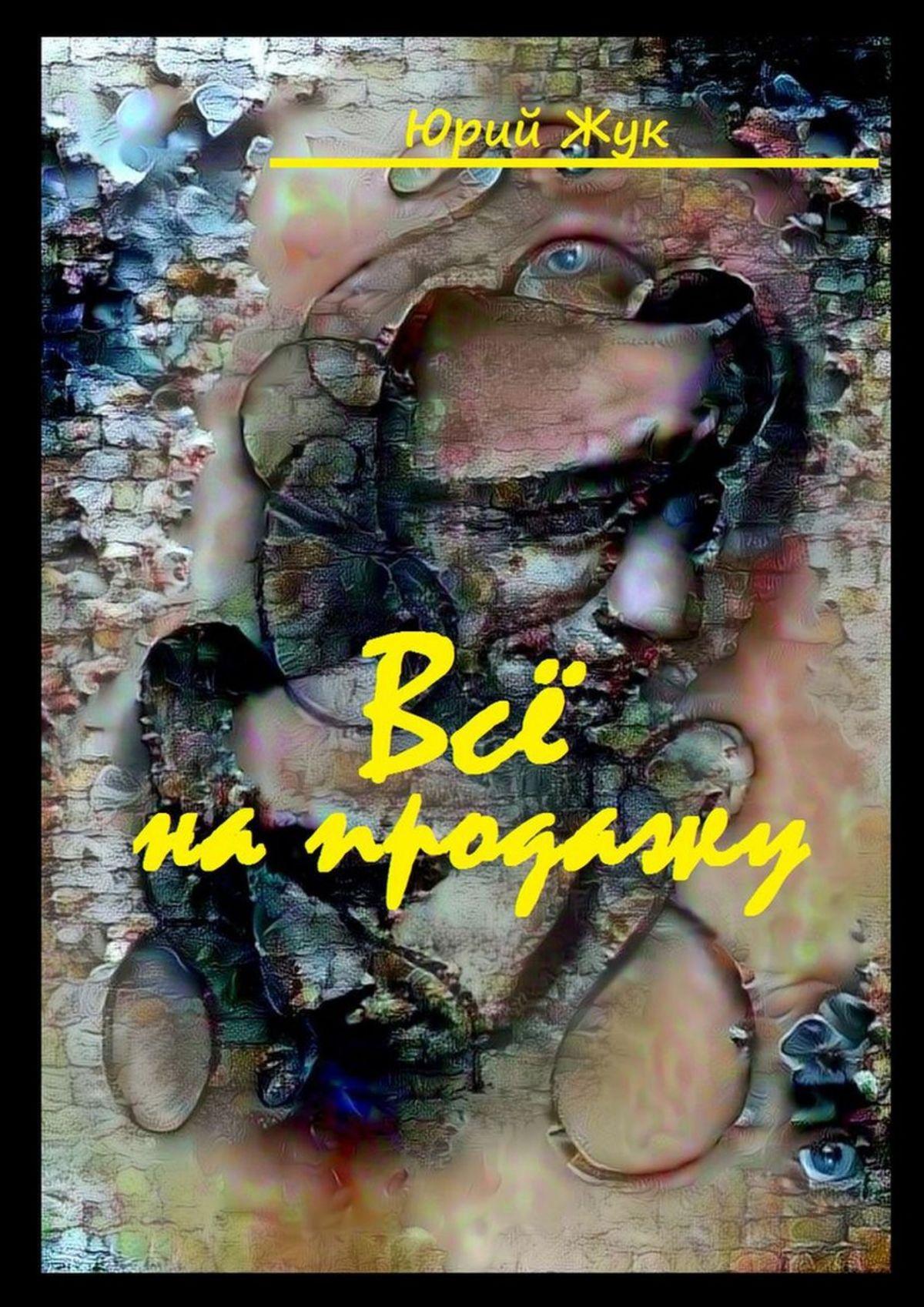 Юрий Борисович Жук Все напродажу. Театральные хроники юрий жук вопросительные знаки в царском деле