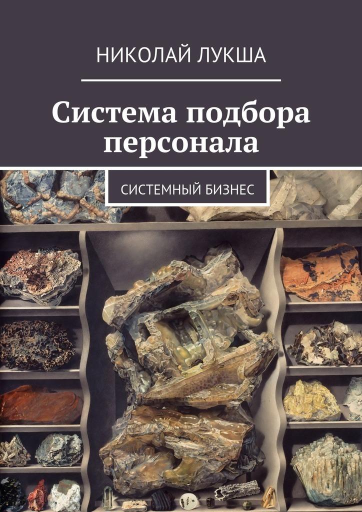 Николай Леонидович Лукша Система подбора персонала