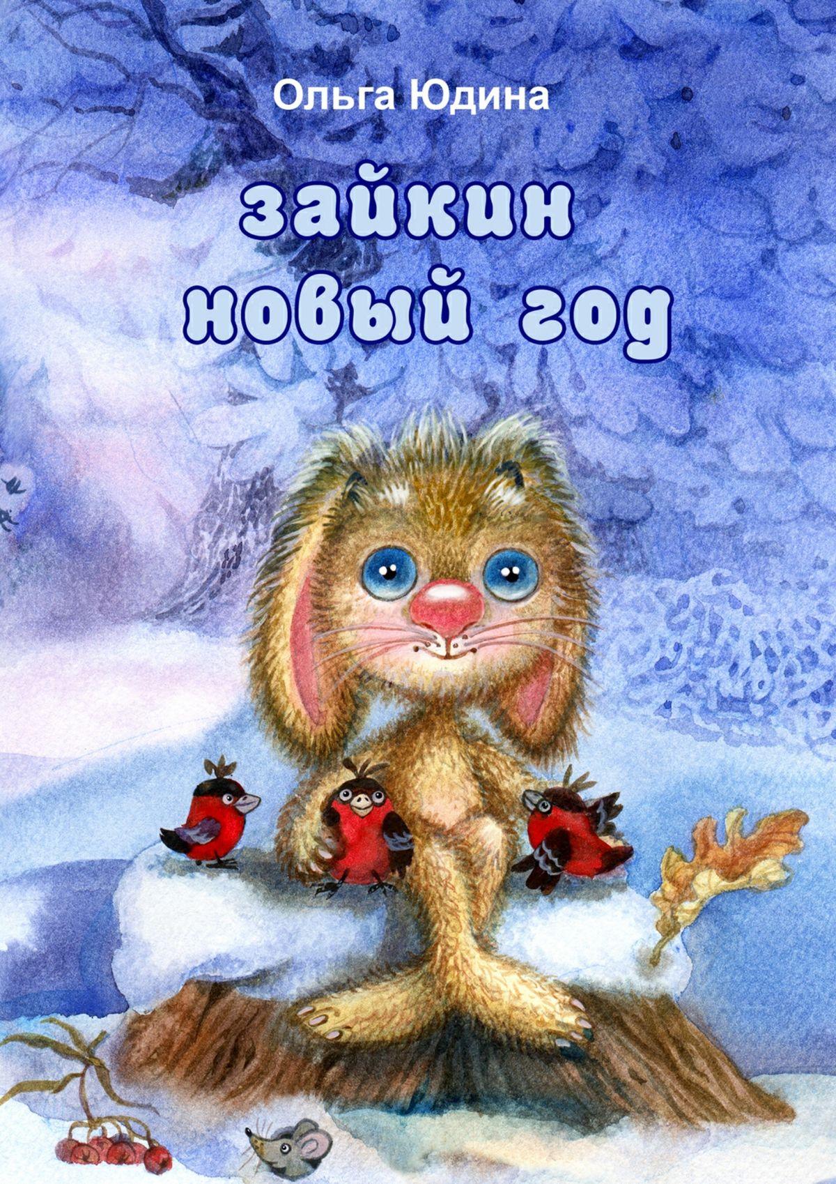 Ольга Юдина Зайкин Новыйгод ольга юдина цветныекоты