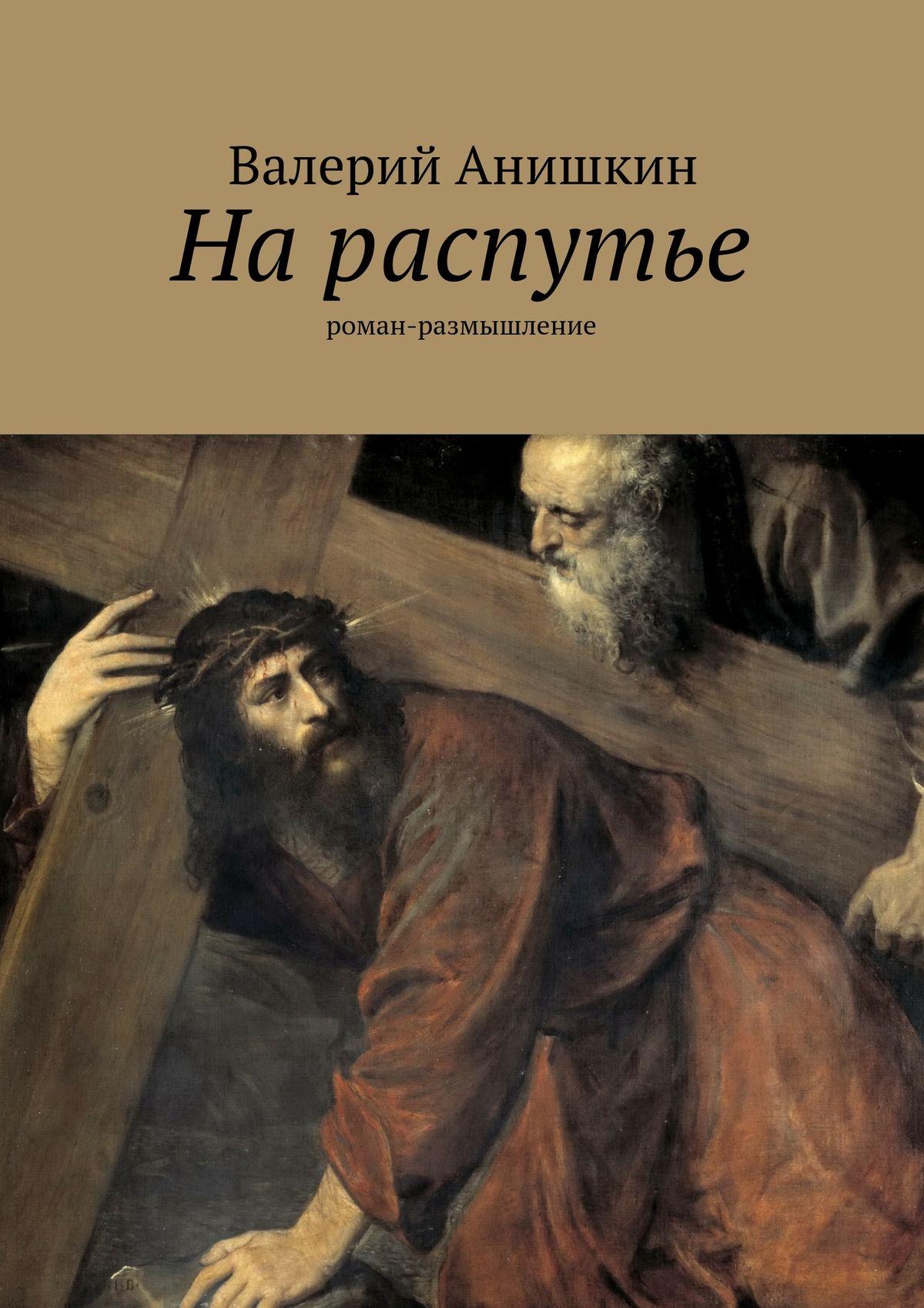 Валерий Георгиевич Анишкин Нараспутье валерий георгиевич анишкин богатство и