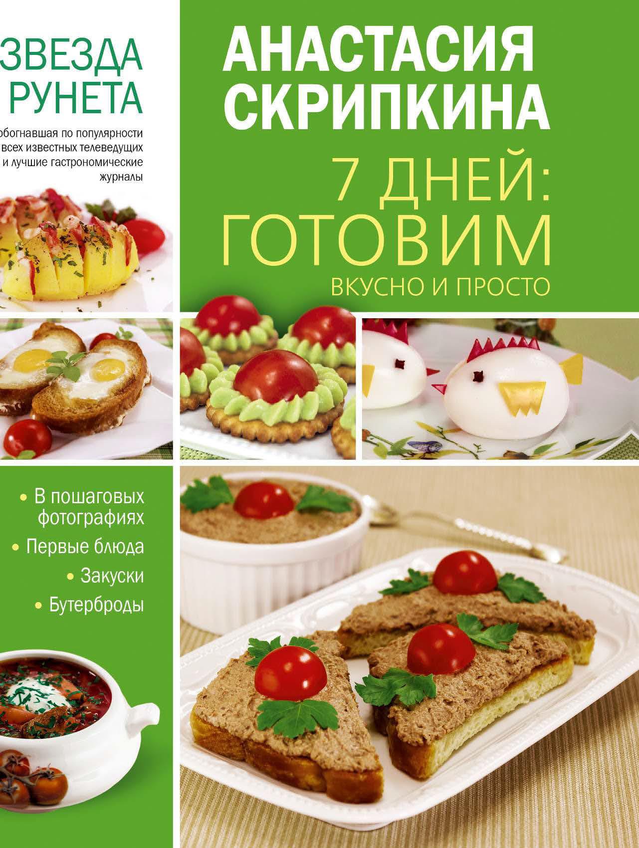 Анастасия Скрипкина 7 дней: готовим вкусно и просто. Первые блюда, закуски, бутерброды скрипкина анастасия юрьевна 7 дней готовим вкусно и просто