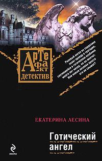 купить Екатерина Лесина Готический ангел по цене 129 рублей