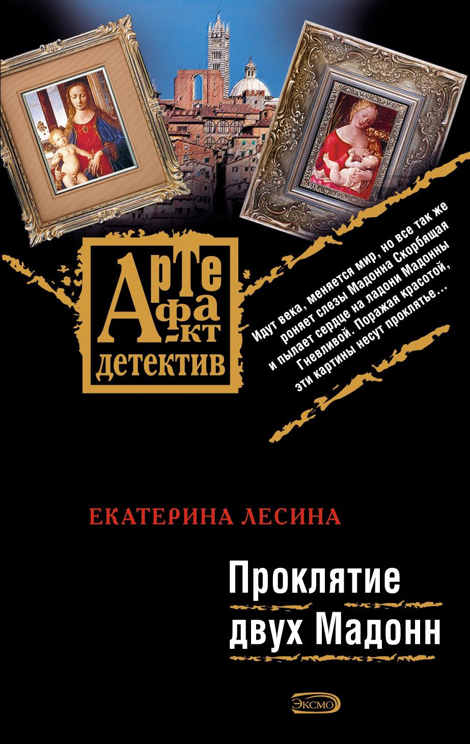 купить Екатерина Лесина Проклятие двух Мадонн по цене 129 рублей