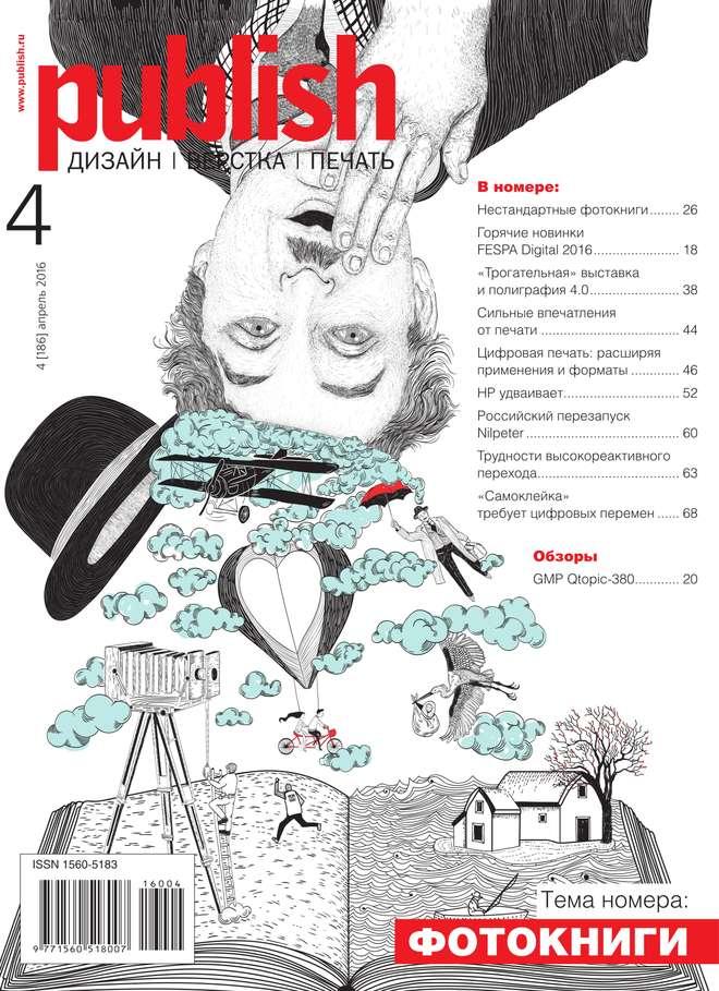 Редакция журнала Publish / Паблиш PUBLISH / Паблиш 04-2016 журнал publish журнал publish 04 2016
