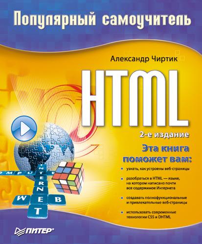 Александр Чиртик «HTML: Популярный самоучитель»