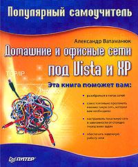 Александр Ватаманюк «Домашние и офисные сети под Vista и XP»