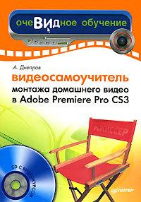 Александр Днепров «Видеосамоучитель монтажа домашнего видео в Adobe Premiere Pro CS3»