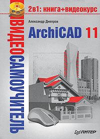Александр Днепров «ArchiCAD 11»