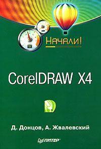 Андрей Жвалевский, Дмитрий Донцов «CorelDRAW X4. Начали!»