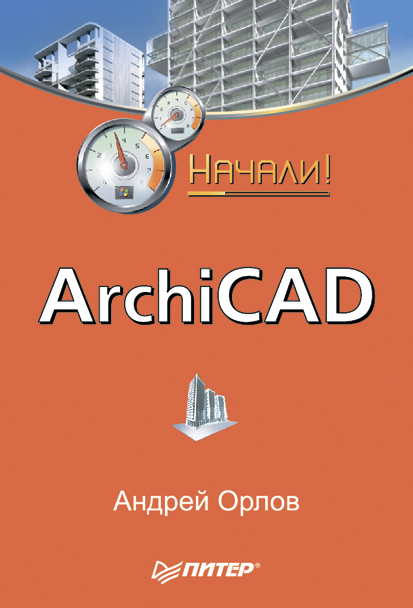Андрей Орлов «ArchiCAD. Начали!»
