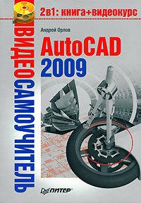 Андрей Орлов «AutoCAD 2009»