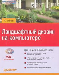 Андрей Орлов «Ландшафтный дизайн на компьютере»