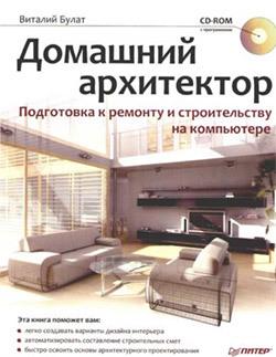 Виталий Булат «Домашний архитектор. Подготовка к ремонту и строительству на компьютере»