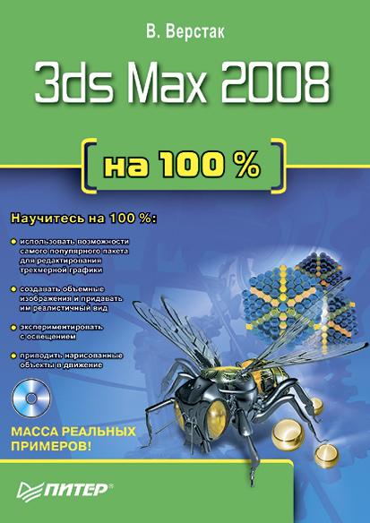 Владимир Верстак «3ds Max 2008 на 100 %»