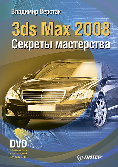 Владимир Верстак «3ds Max 2008. Секреты мастерства»