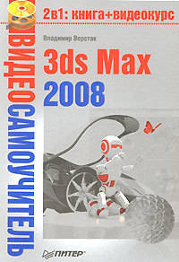 Владимир Верстак «3ds Max 2008»