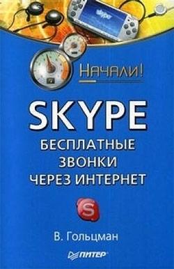 Виктор Гольцман Skype: бесплатные звонки через Интернет. Начали! видеотелефон p608