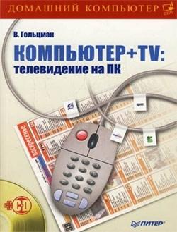 Виктор Гольцман Компьютер + TV: телевидение на ПК