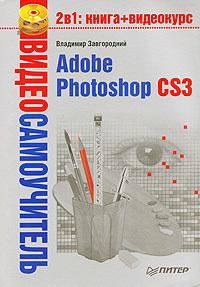 Владимир Завгородний «Adobe Photoshop CS3»