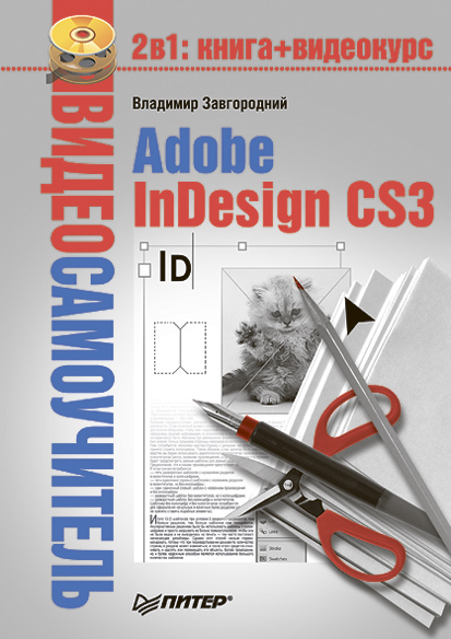 Владимир Завгородний «Adobe InDesign CS3»