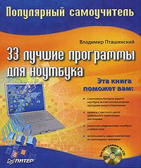Владимир Пташинский «33 лучшие программы для ноутбука. Популярный самоучитель»