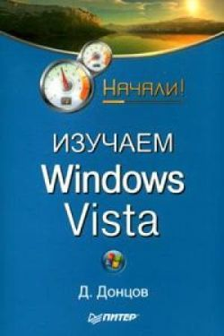 Дмитрий Донцов «Изучаем Windows Vista. Начали!»