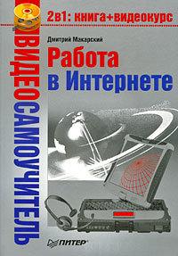 Дмитрий Макарский «Работа в Интернете»