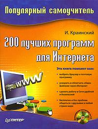 И. Краинский «200 лучших программ для Интернета. Популярный самоучитель»