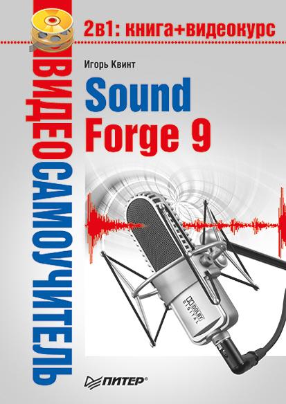 Игорь Квинт «Sound Forge 9»