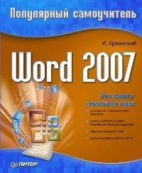 И. Краинский «Word 2007. Популярный самоучитель»