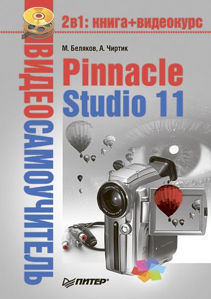 Александр Чиртик, Михаил Беляков «Pinnacle Studio 11»