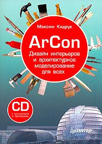 Максим Кидрук «ArCon. Дизайн интерьеров и архитектурное моделирование для всех»
